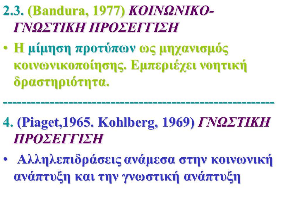 2.3. (Bandura, 1977) ΚΟΙΝΩΝΙΚΟ-ΓΝΩΣΤΙΚΗ ΠΡΟΣΕΓΓΙΣΗ