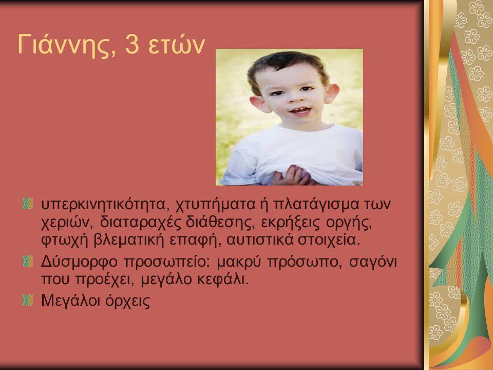 Γιάννης, 3 ετών υπερκινητικότητα, χτυπήματα ή πλατάγισμα των χεριών, διαταραχές διάθεσης, εκρήξεις οργής, φτωχή βλεματική επαφή, αυτιστικά στοιχεία.