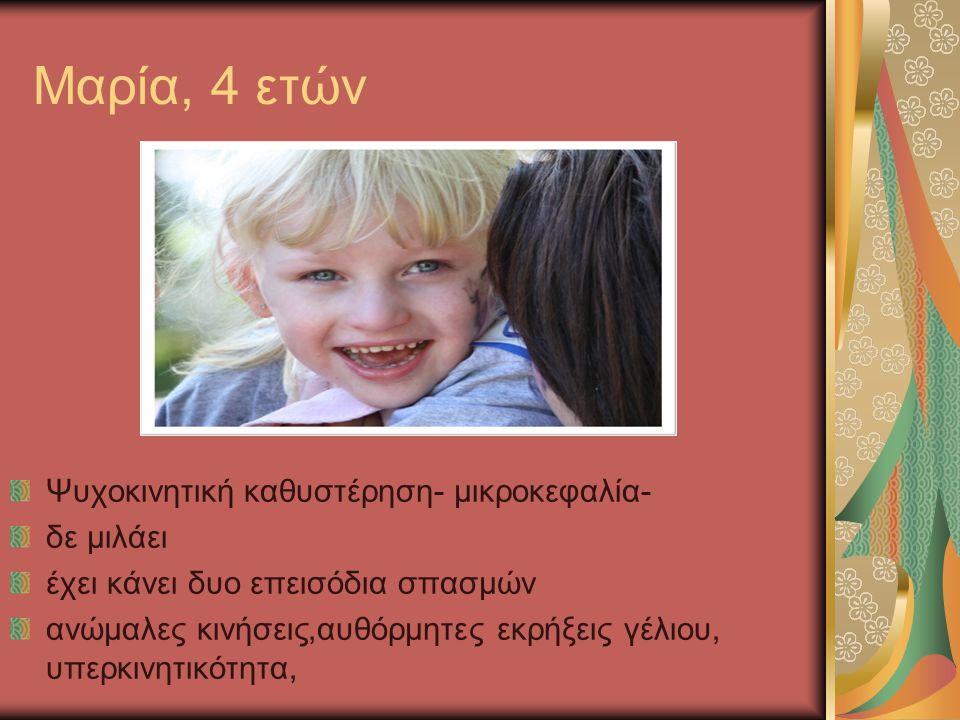 Μαρία, 4 ετών Ψυχοκινητική καθυστέρηση- μικροκεφαλία- δε μιλάει