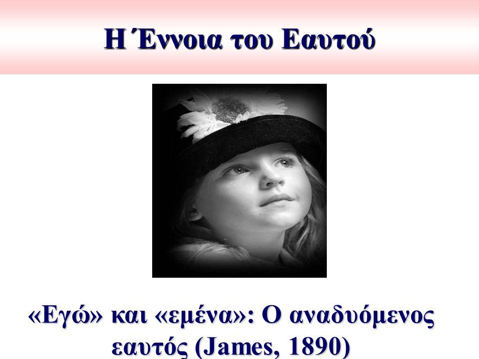 «Εγώ» και «εμένα»: Ο αναδυόμενος εαυτός (James, 1890)