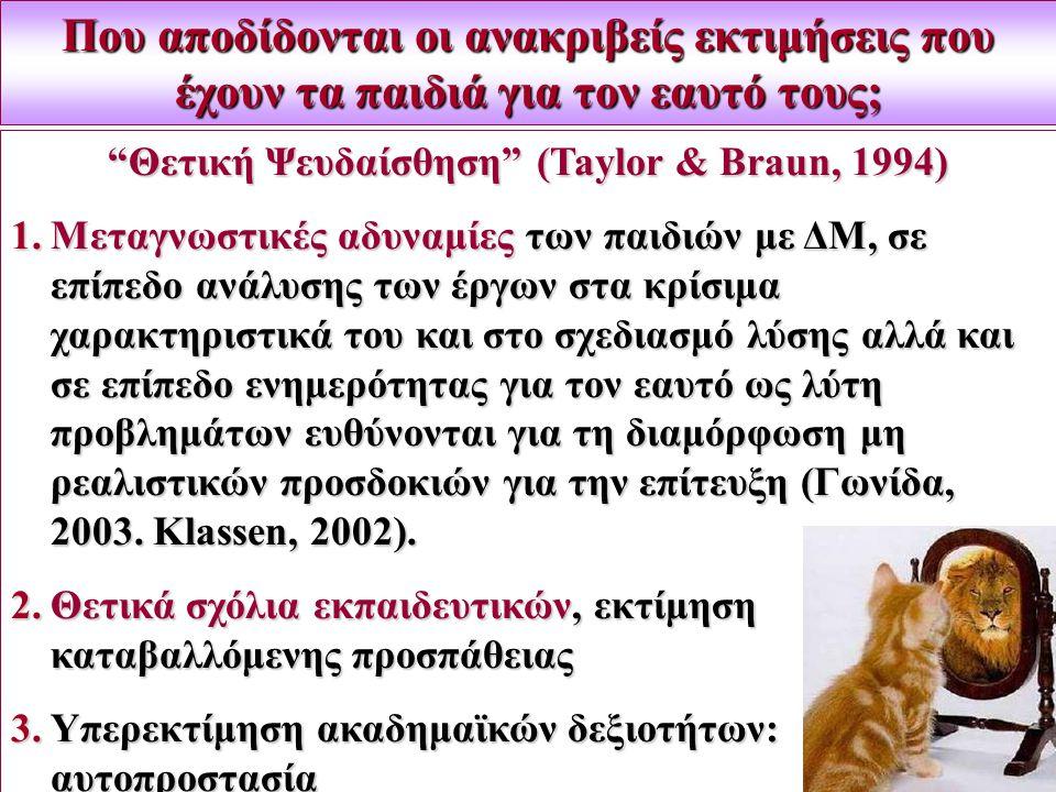 Θετική Ψευδαίσθηση (Taylor & Braun, 1994)