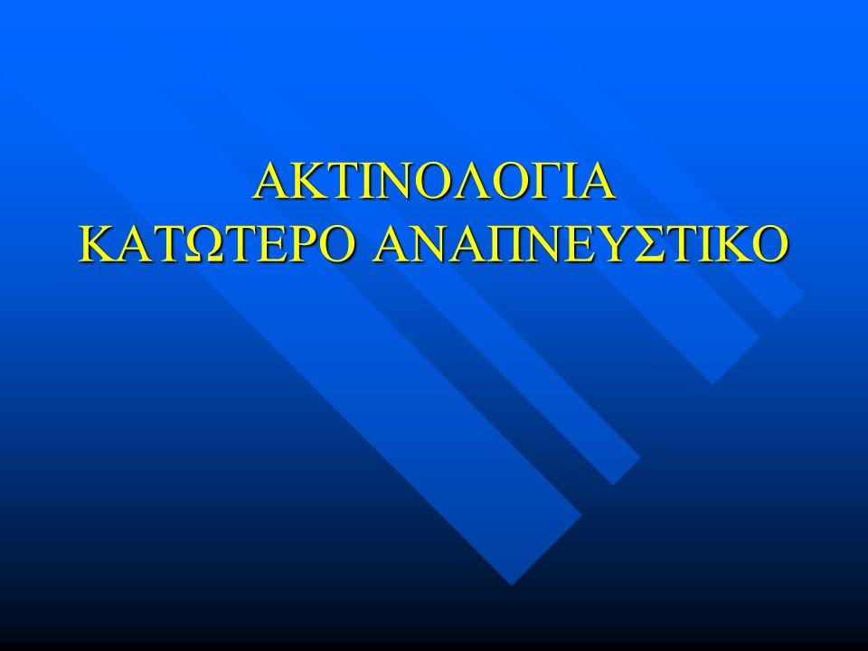 ΑΚΤΙΝΟΛΟΓΙΑ ΚΑΤΩΤΕΡΟ ΑΝΑΠΝΕΥΣΤΙΚΟ