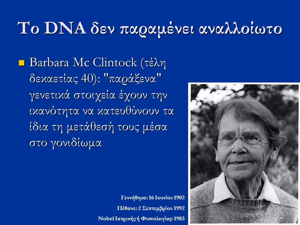 Το DNA δεν παραμένει αναλλοίωτο