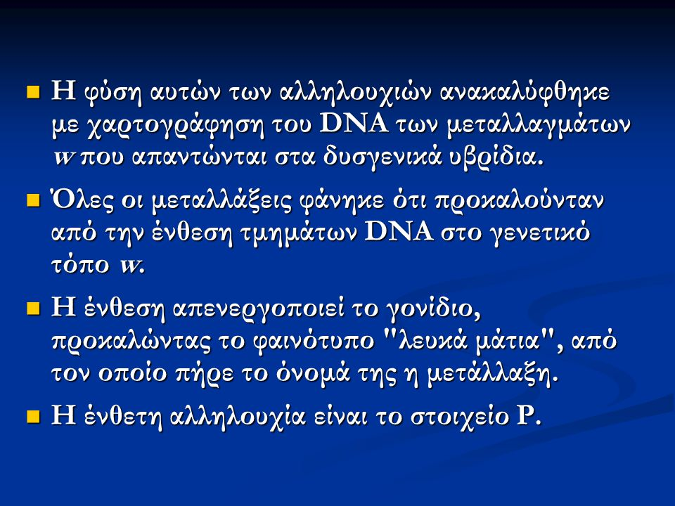 Η φύση αυτών των αλληλουχιών ανακαλύφθηκε με χαρτογράφηση του DNA των μεταλλαγμάτων w που απαντώνται στα δυσγενικά υβρίδια.