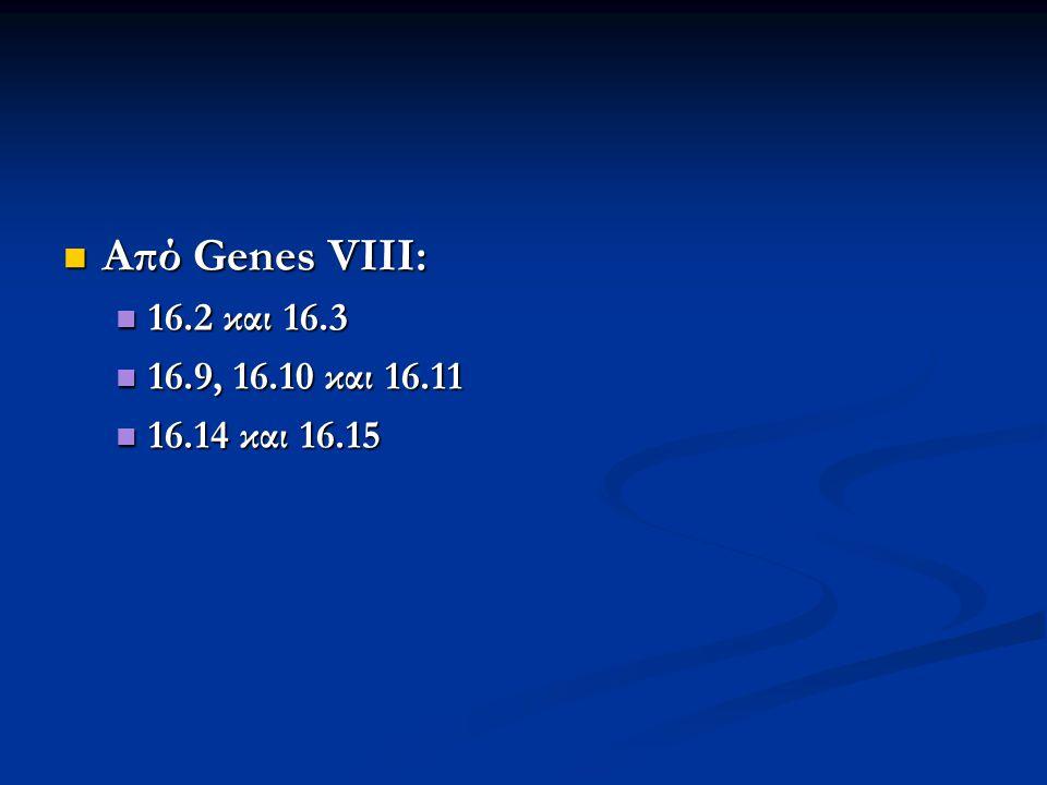 Από Genes VIII: 16.2 και 16.3 16.9, 16.10 και 16.11 16.14 και 16.15
