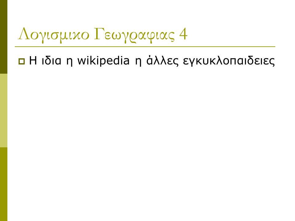 Λογισμικο Γεωγραφιας 4 Η ιδια η wikipedia η άλλες εγκυκλοπαιδειες