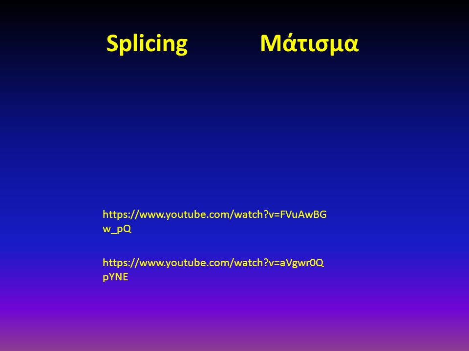 Splicing Μάτισμα https://www.youtube.com/watch v=FVuAwBGw_pQ