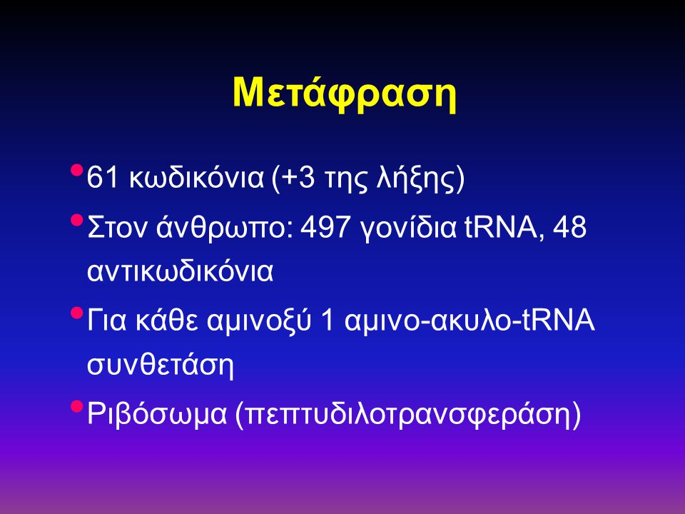 Μετάφραση 61 κωδικόνια (+3 της λήξης)