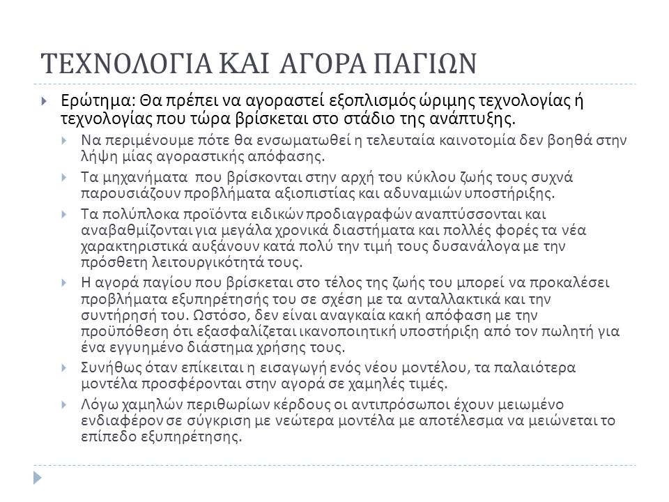 ΤΕΧΝΟΛΟΓΙΑ KAI ΑΓΟΡΑ ΠΑΓΙΩΝ