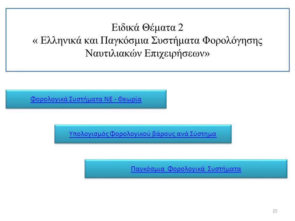 Ειδικά Θέματα 2 « Ελληνικά και Παγκόσμια Συστήματα Φορολόγησης Ναυτιλιακών Επιχειρήσεων»
