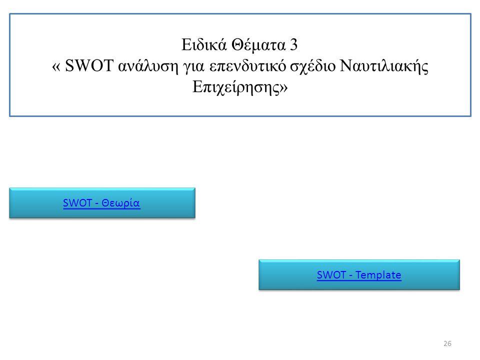 Ειδικά Θέματα 3 « SWOT ανάλυση για επενδυτικό σχέδιο Ναυτιλιακής Επιχείρησης»