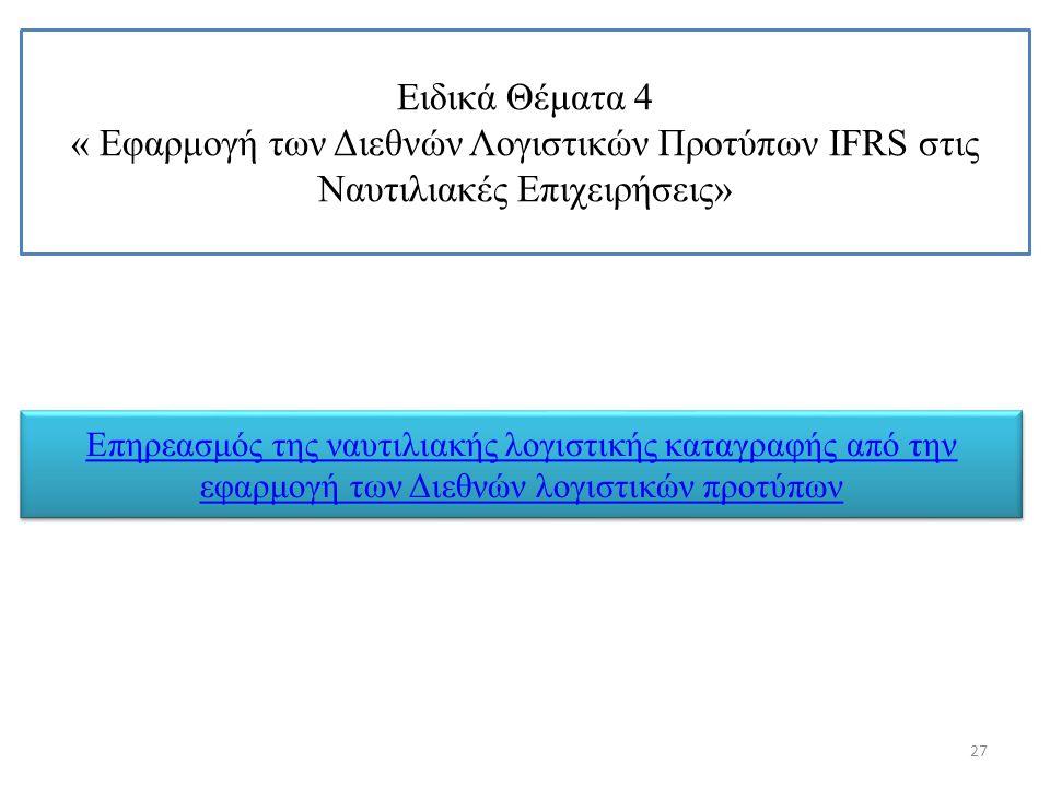 Ειδικά Θέματα 4 « Εφαρμογή των Διεθνών Λογιστικών Προτύπων IFRS στις Ναυτιλιακές Επιχειρήσεις»