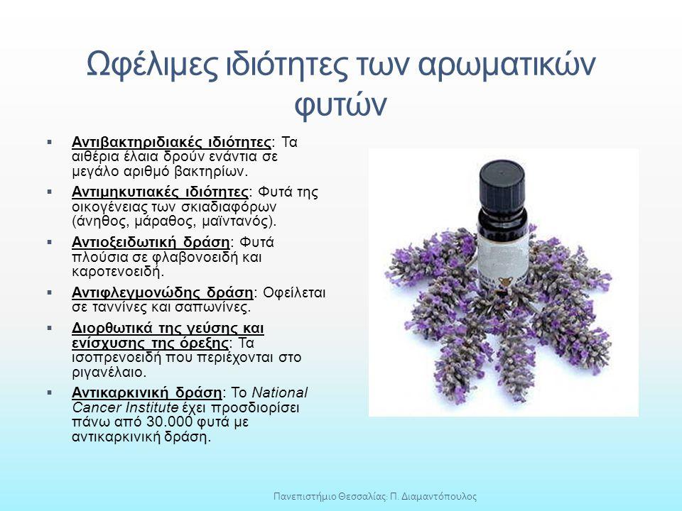 Ωφέλιμες ιδιότητες των αρωματικών φυτών