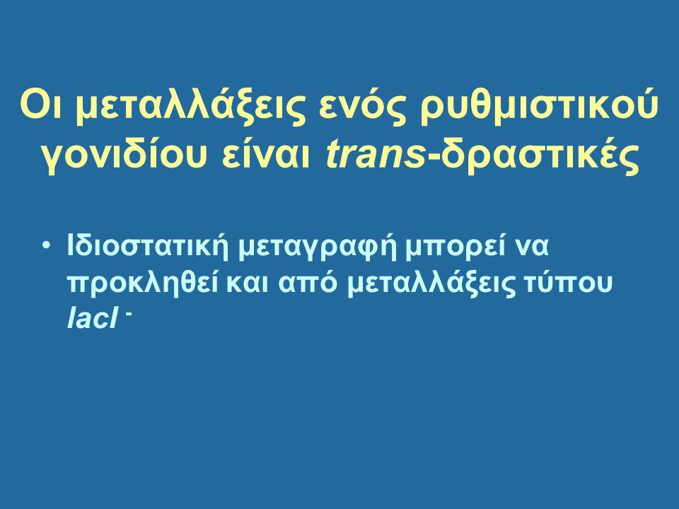 Οι μεταλλάξεις ενός ρυθμιστικού γονιδίου είναι trans-δραστικές