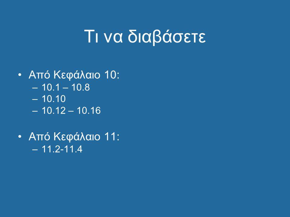 Τι να διαβάσετε Από Κεφάλαιο 10: Από Κεφάλαιο 11: 10.1 – 10.8 10.10