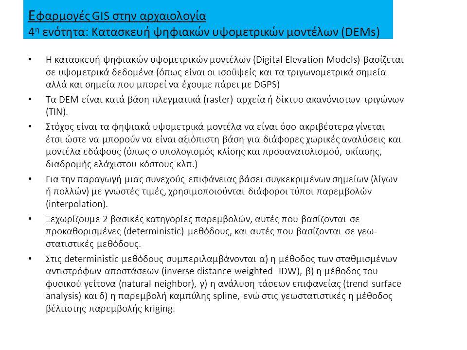 Εφαρμογές GIS στην αρχαιολογία 4η ενότητα: Κατασκευή ψηφιακών υψομετρικών μοντέλων (DEMs)