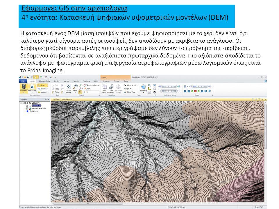 Εφαρμογές GIS στην αρχαιολογία 4η ενότητα: Κατασκευή ψηφιακών υψομετρικών μοντέλων (DEM)