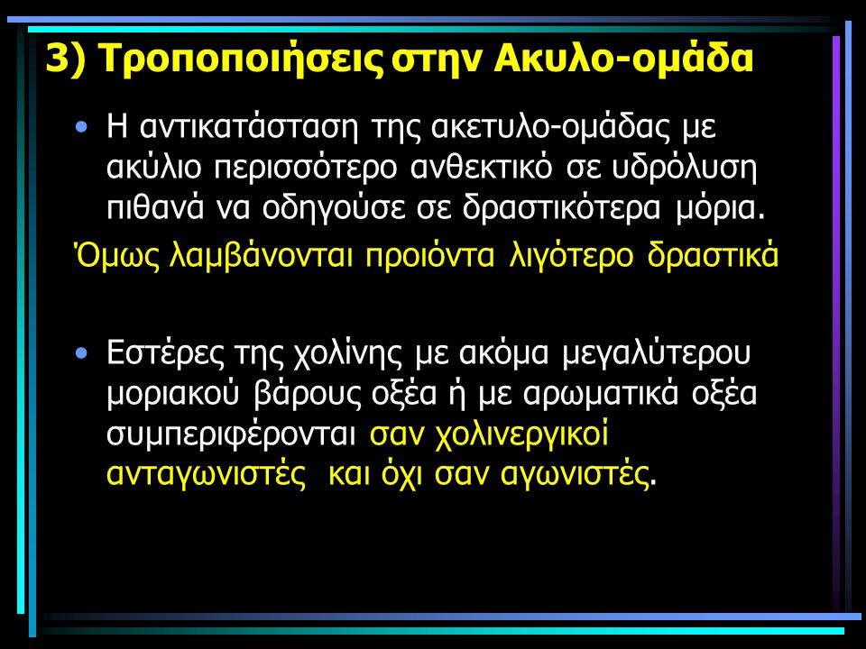 3) Τροποποιήσεις στην Ακυλο-ομάδα
