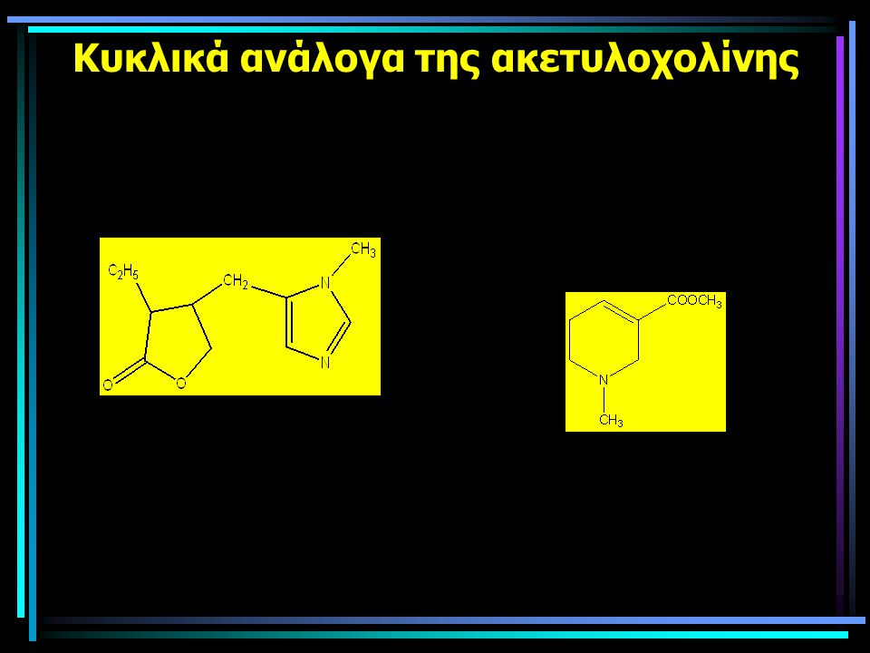 Κυκλικά ανάλογα της ακετυλοχολίνης