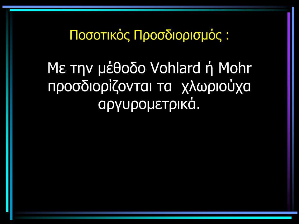 Ποσοτικός Προσδιορισμός : Με την μέθοδο Vohlard ή Mohr προσδιορίζονται τα χλωριούχα αργυρομετρικά.