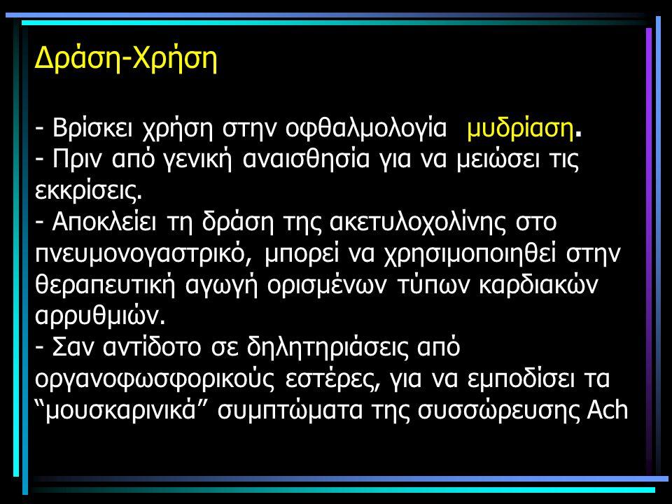 Δράση-Χρήση - Βρίσκει χρήση στην οφθαλμολογία μυδρίαση