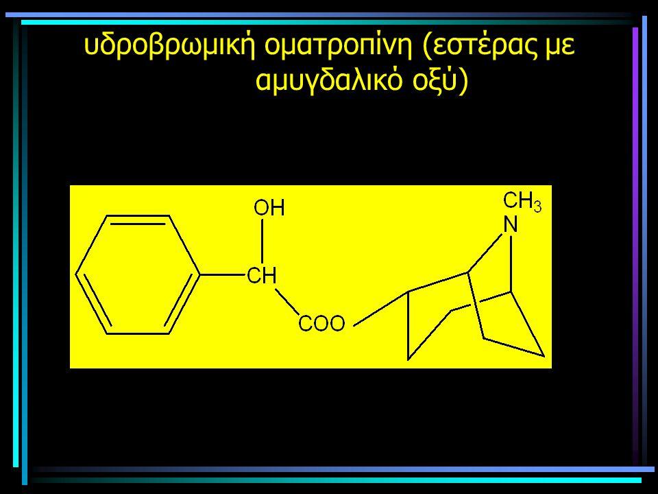υδροβρωμική οματροπίνη (εστέρας με αμυγδαλικό οξύ)