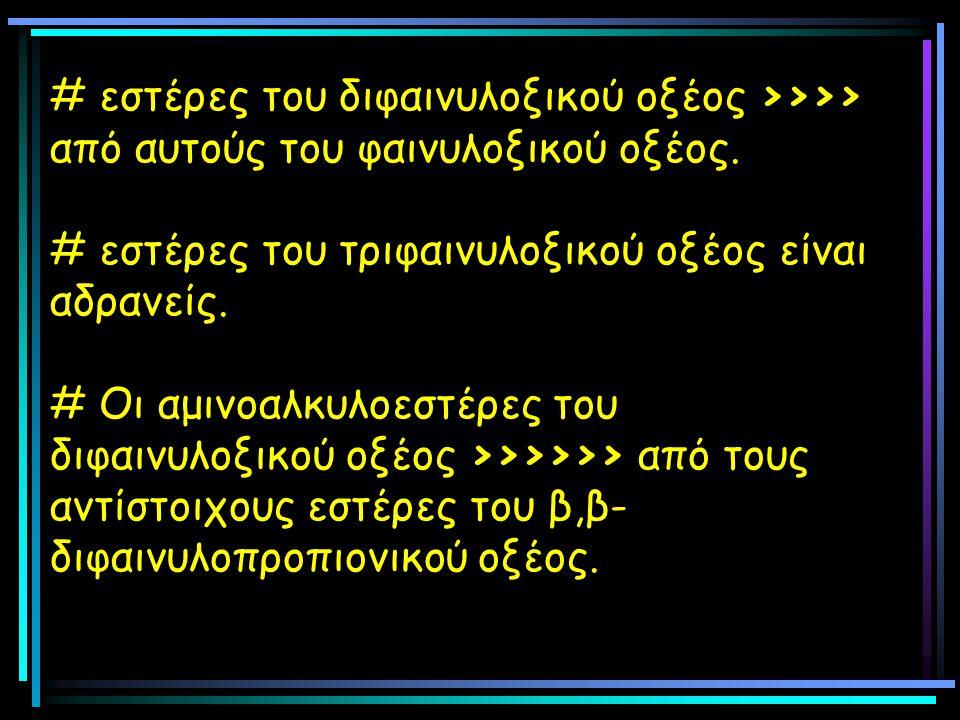 # εστέρες του διφαινυλοξικού οξέος >>>> από αυτούς του φαινυλοξικού οξέος.