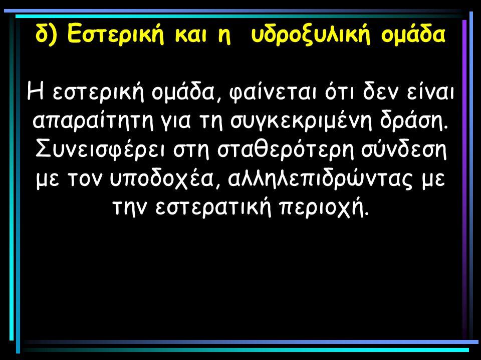 δ) Εστερική και η υδροξυλική ομάδα Η εστερική ομάδα, φαίνεται ότι δεν είναι απαραίτητη για τη συγκεκριμένη δράση.