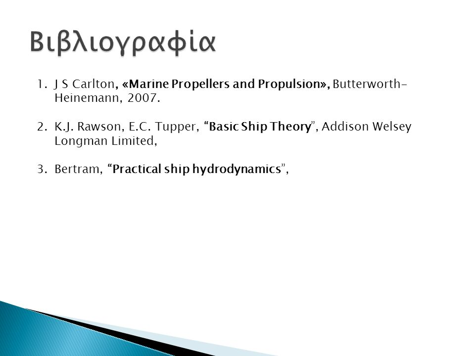 Βιβλιογραφία J S Carlton, «Marine Propellers and Propulsion», Butterworth-Heinemann, 2007.