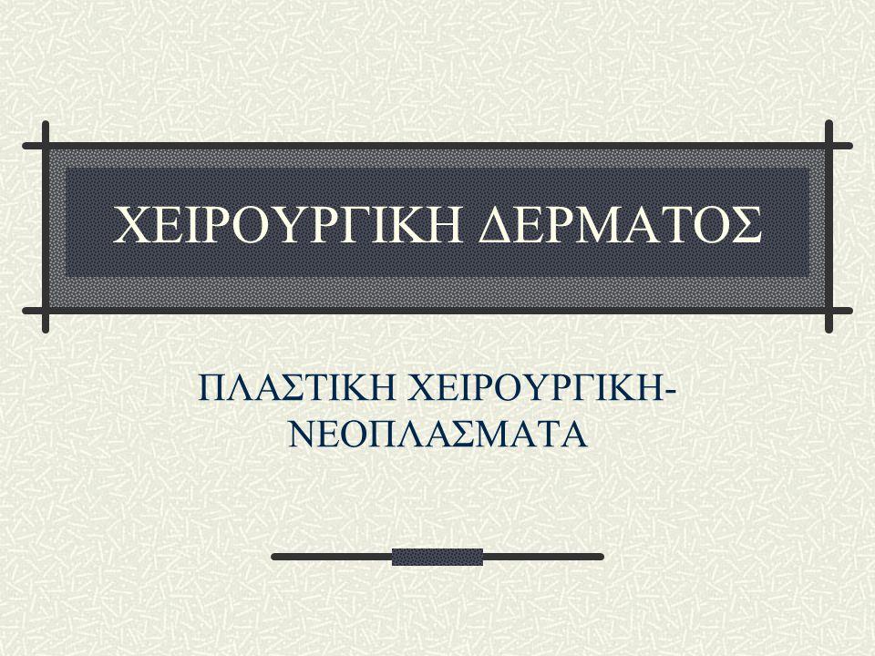 ΠΛΑΣΤΙΚΗ ΧΕΙΡΟΥΡΓΙΚΗ-ΝΕΟΠΛΑΣΜΑΤΑ