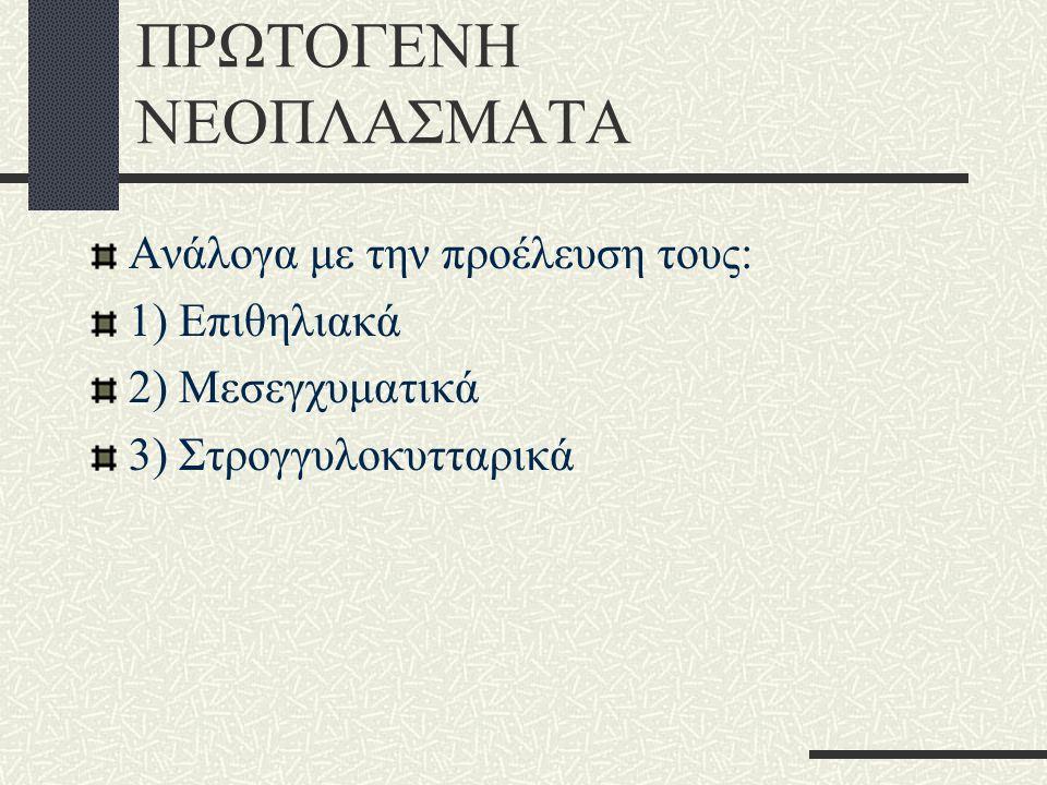 ΠΡΩΤΟΓΕΝΗ ΝΕΟΠΛΑΣΜΑΤΑ