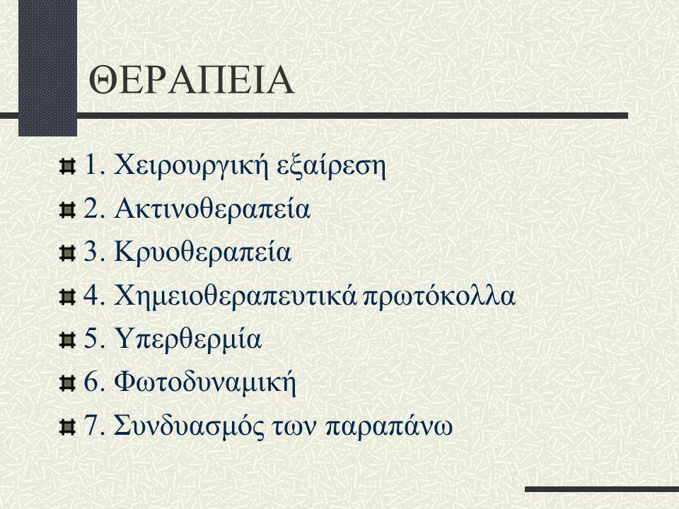ΘΕΡΑΠΕΙΑ 1. Χειρουργική εξαίρεση 2. Ακτινοθεραπεία 3. Κρυοθεραπεία