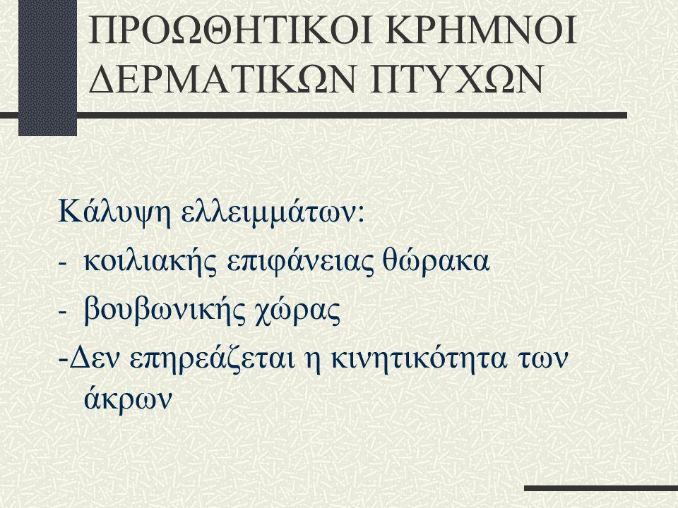 ΠΡΟΩΘΗΤΙΚΟΙ ΚΡΗΜΝΟΙ ΔΕΡΜΑΤΙΚΩΝ ΠΤΥΧΩΝ