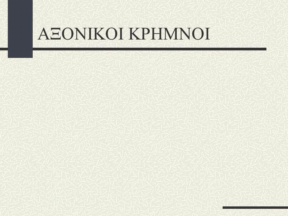 ΑΞΟΝΙΚΟΙ ΚΡΗΜΝΟΙ