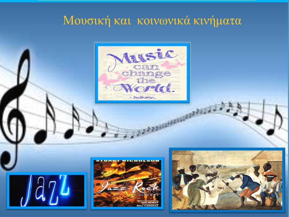 Μουσική και κοινωνικά κινήματα