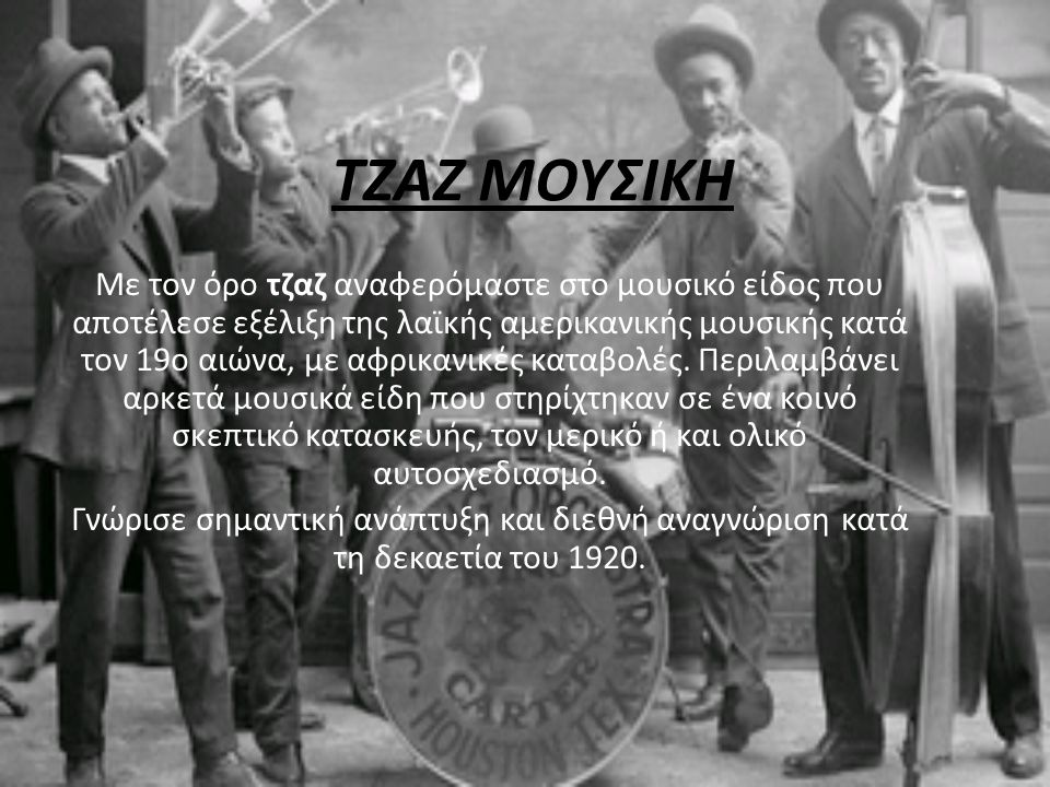 TΖΑΖ ΜΟΥΣΙΚΗ