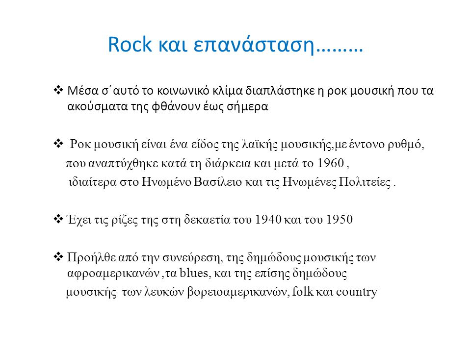 Rock και επανάσταση………