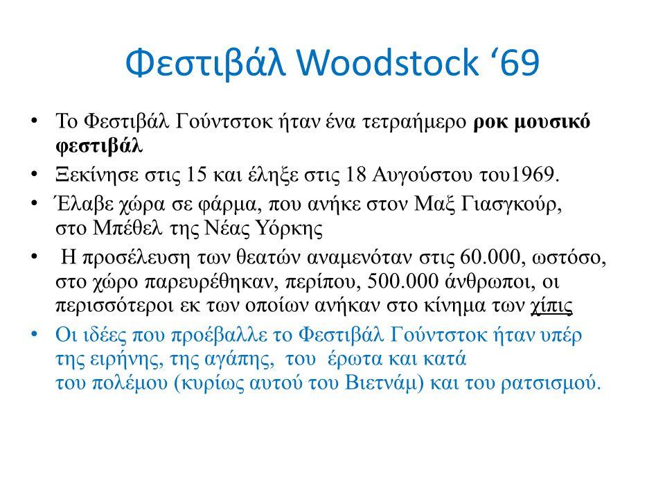 Φεστιβάλ Woodstock '69 Το Φεστιβάλ Γούντστοκ ήταν ένα τετραήμερο ροκ μουσικό φεστιβάλ. Ξεκίνησε στις 15 και έληξε στις 18 Αυγούστου του1969.