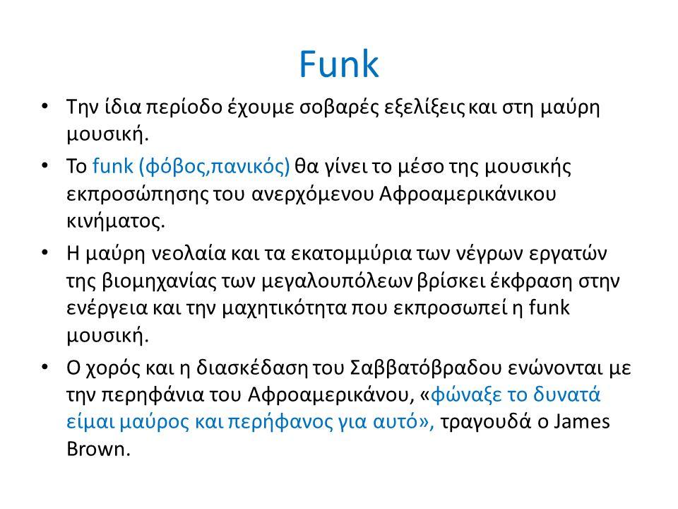 Funk Την ίδια περίοδο έχουμε σοβαρές εξελίξεις και στη μαύρη μουσική.