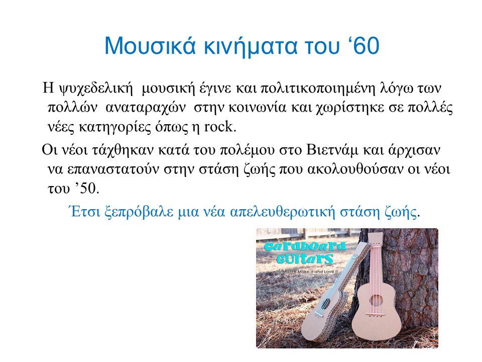 Μουσικά κινήματα του '60