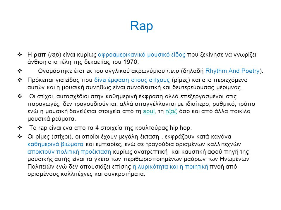 Rap Η ραπ (rap) είναι κυρίως αφροαμερικανικό μουσικό είδος που ξεκίνησε να γνωρίζει άνθιση στα τέλη της δεκαετίας του 1970.