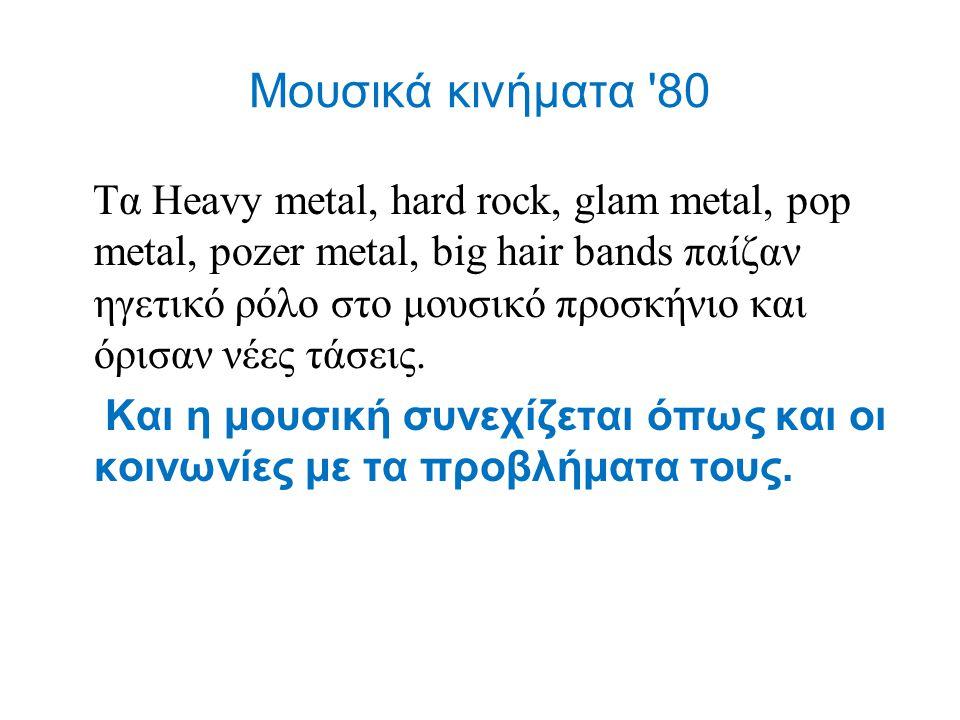 Μουσικά κινήματα 80