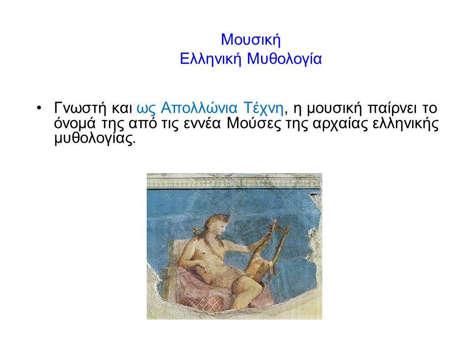 Μουσική Ελληνική Μυθολογία