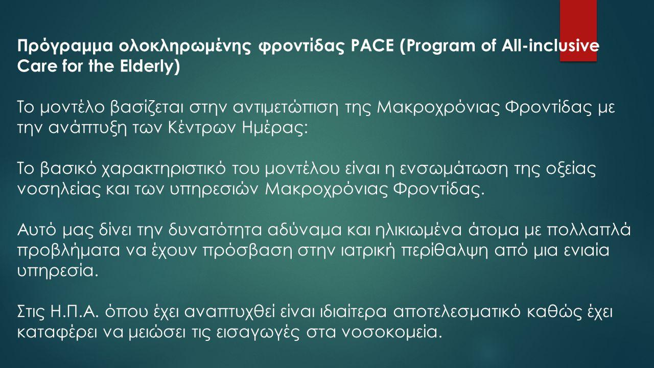 Πρόγραμμα ολοκληρωμένης φροντίδας PACE (Program of All-inclusive Care for the Elderly)
