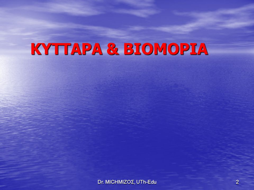 ΚΥΤΤΑΡΑ & ΒΙΟΜΟΡΙΑ Dr. ΜΙCHΜΙΖΟΣ, UTh-Edu