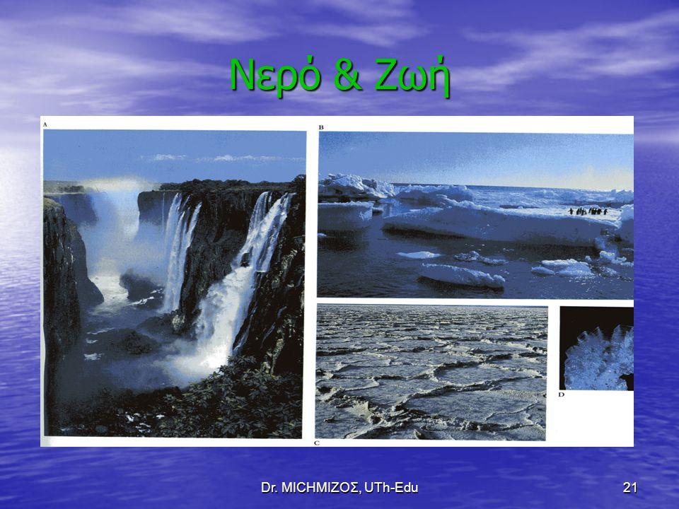 Νερό & Ζωή Dr. ΜΙCHΜΙΖΟΣ, UTh-Edu