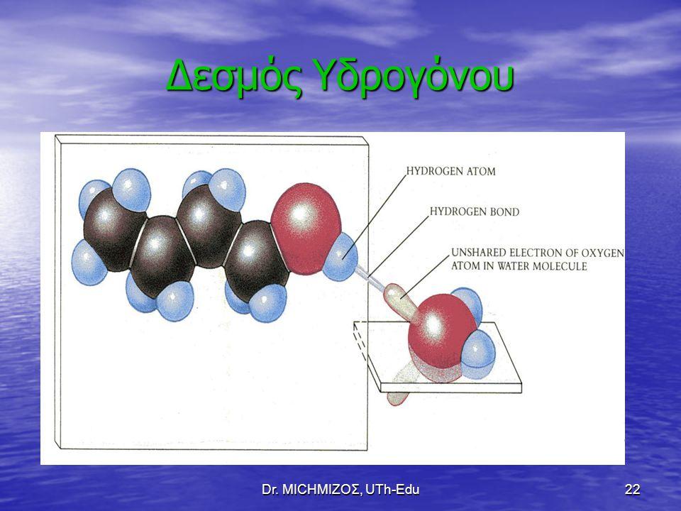 Δεσμός Υδρογόνου Dr. ΜΙCHΜΙΖΟΣ, UTh-Edu