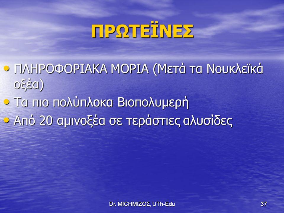 ΠΡΩΤΕΪΝΕΣ ΠΛΗΡΟΦΟΡΙΑΚΑ ΜΟΡΙΑ (Μετά τα Νουκλεϊκά οξέα)