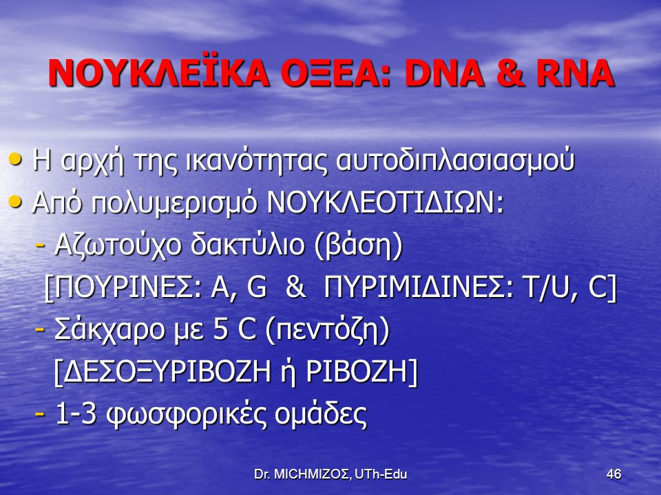 ΝΟΥΚΛΕΪΚΑ ΟΞΕΑ: DNA & RNA