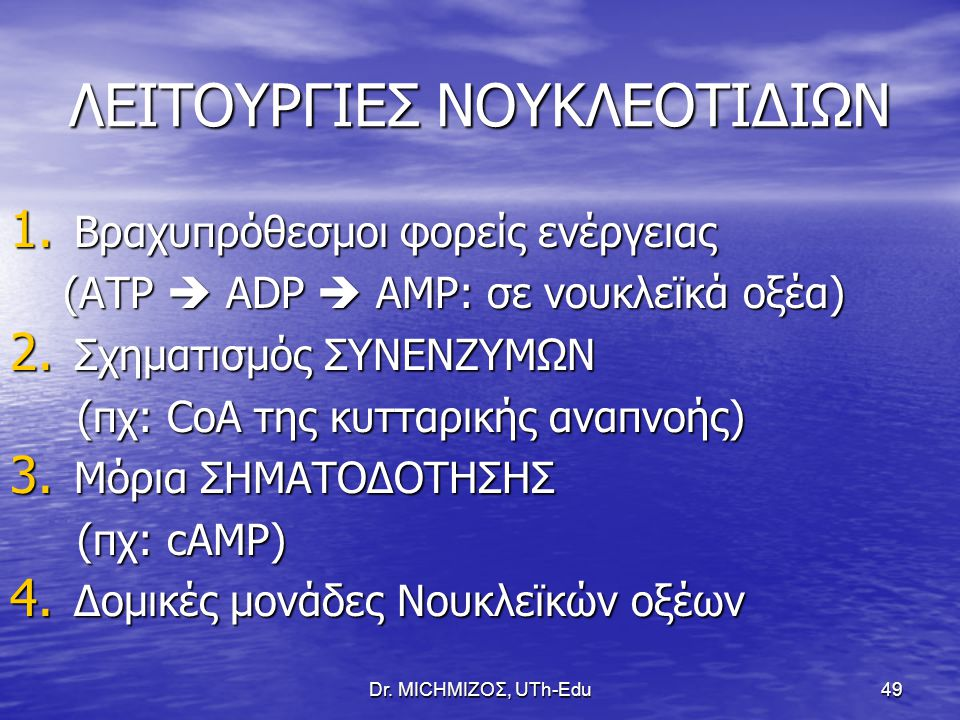 ΛΕΙΤΟΥΡΓΙΕΣ ΝΟΥΚΛΕΟΤΙΔΙΩΝ